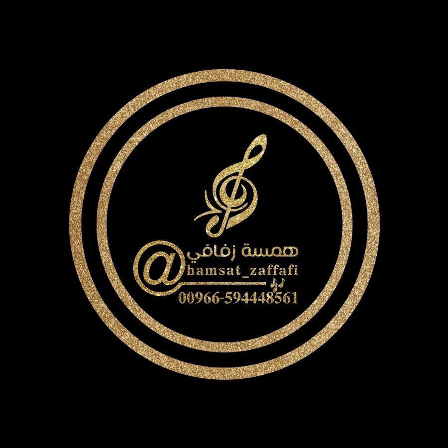 aab872cbe زفات همسة زفافي Hamsat Zaffafi - YouTube