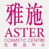 Aster 雅施化粧品中心