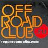 OffRoadClub Russia