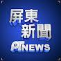 屏東新聞PT News