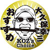 Fishing Super Star KOZO OKUBO