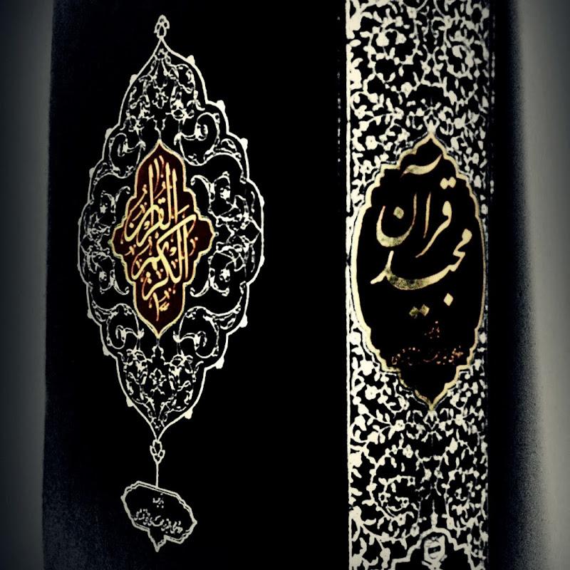 Muhammad Taha Al Junaid - Full Juz Amma New   | FunnyCat TV