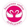 Академия Любви Лебедевых