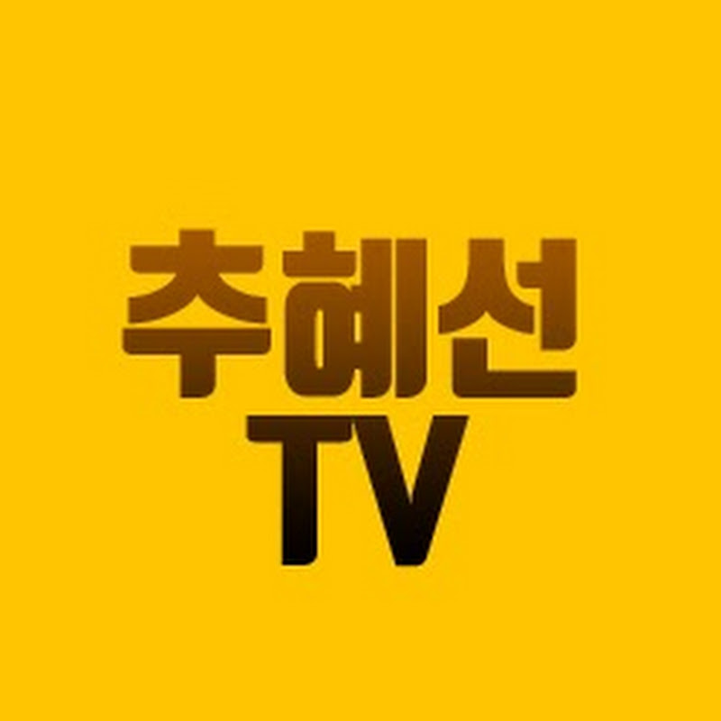 추혜선TV