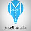 مبدع ديزاين | Mobdea Design