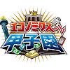 エコノミクス甲子園 公式チャンネル