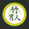 BambooManAustralia