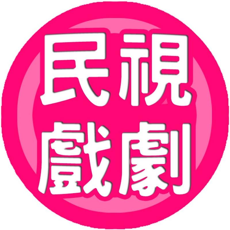 民視戲劇館 Formosa TV Dramas