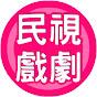 民視戲劇館 Formosa TV Dramas Youtube Channel Statistics