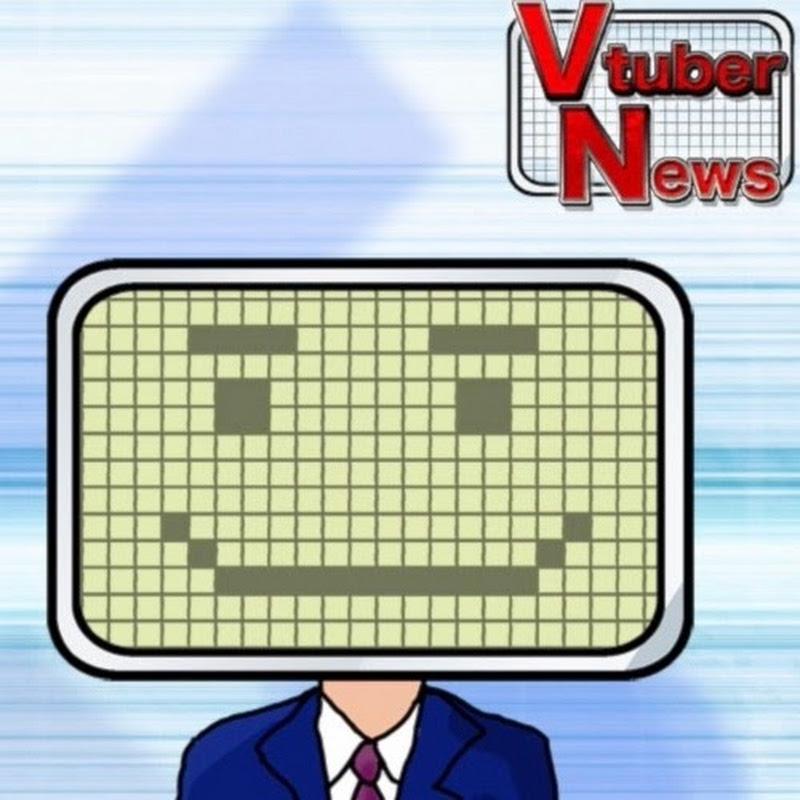 Vtuber News報道局