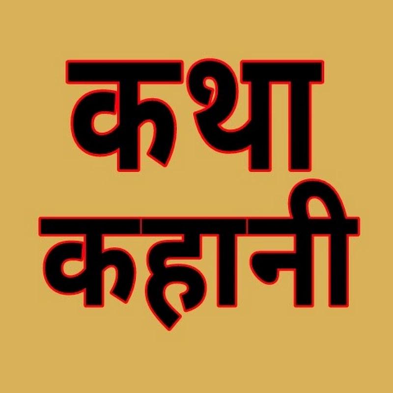 katha kahani (katha-kahani)