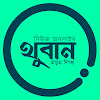 Thuban News Online