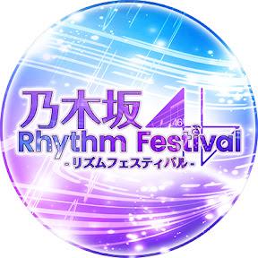 【公式】乃木坂46リズムフェスティバル YouTube