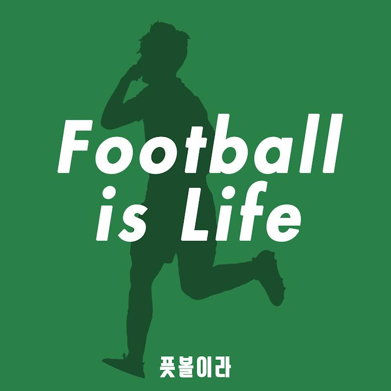 풋볼이라 Football is Life