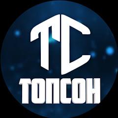 Топсон