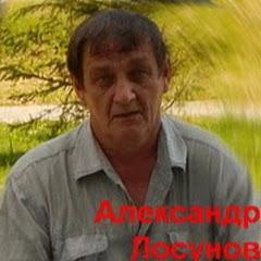 Александр Лосунов
