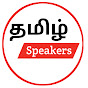 TAMIL Speakers (tamil-speakers)