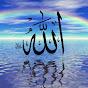 Аллах Велик