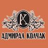 """""""Адмирал Колчак"""" Пивоваренный завод"""