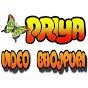 Priya Videos Bhojpuri