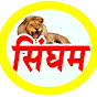 Singham Hits