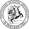 Πολιτιστικός Σύλλογος Σκουλικάδου Ζακύνθου «Ο Ερωτόκριτος»