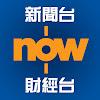 Now 財經 新聞