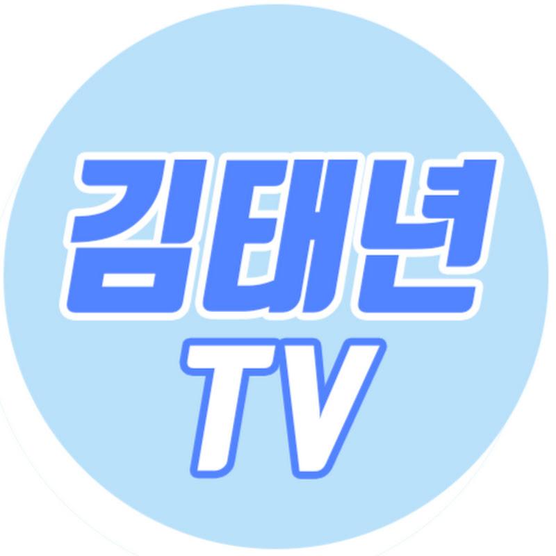 김태년TV