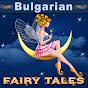 Bulgarian Fairy Tales