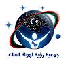 جمعية رؤية لهواة الفلك Roaya Astronomy