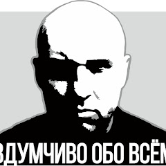 ВДУМЧИВО ОБО ВСЁМ. Авторский блог Назара Илишева