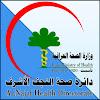 دائرة صحة النجف الأشرف - الإعلام والعلاقات