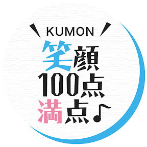 KUMON 全国の大学生 笑顔100点満点リレー!