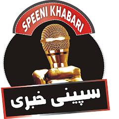Speeni Khabari