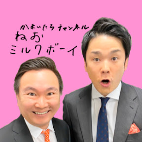 かまいたちチャンネル「ねおミルクボーイ」 YouTube
