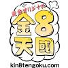KIN8TENGOKU OFFICIAL 金髪天國