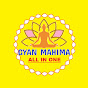 Gyan महिमा