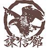 KenShinKan Yoshinkan Aikido