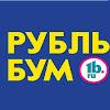 Рубль Бум и 1b.ru