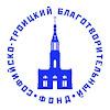 Софийско-Троицкий Фонд