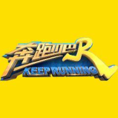 浙江卫视【奔跑吧】官方频道 ZJSTV Keep Running Channel- 欢迎订阅 –