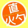 Choku-Shaku CHANNEL