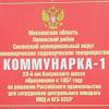 СНТ Коммунарка-1