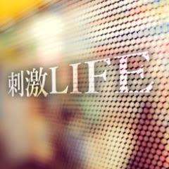 刺激LIFE 公式チャンネル