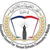 المجلس التعليمي اليمني- ماليزيا YECM