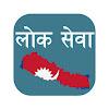 LokSewa Nepal