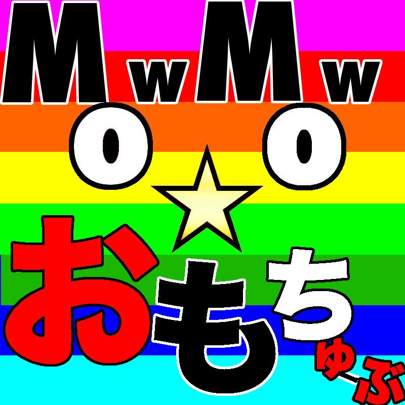 MowMow☆おもちゅーぶ