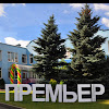 Школа Премьер