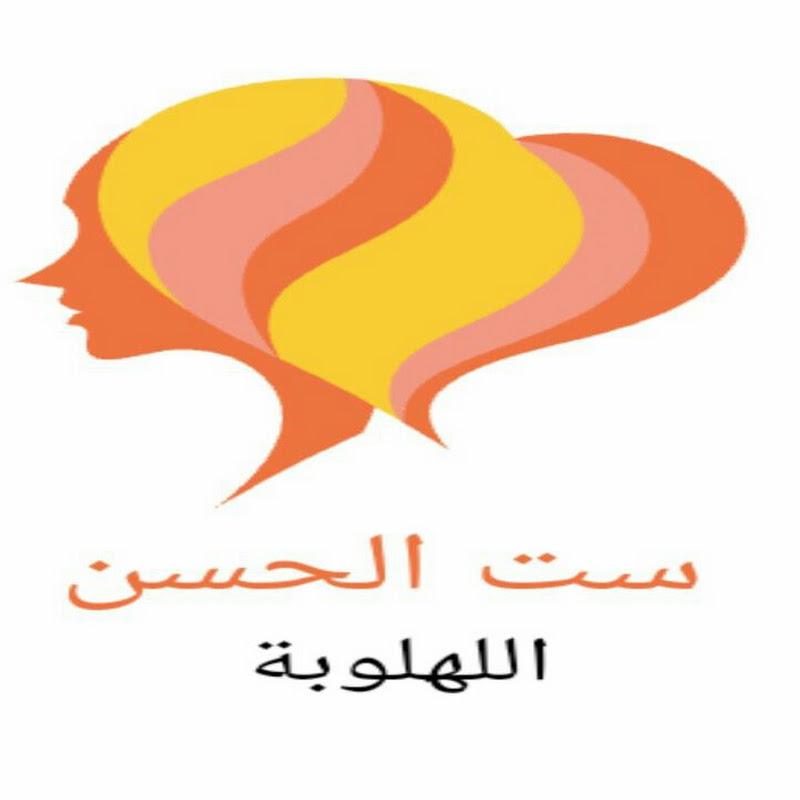 قناة ست الحسن اللهلوبه مع شيماء