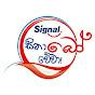 Signal Sri Lanka